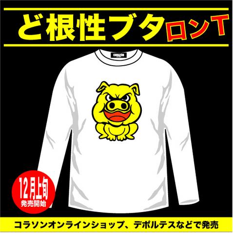 20121201-ど根性ブタ.jpg